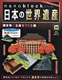 nanoblockでつくる日本の世界遺産 16号 [分冊百科] (パーツ付)