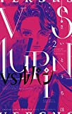 VSルパン(2) (フラワーコミックス)