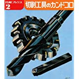 切削工具のカンドコロ (技能ブックス (2))