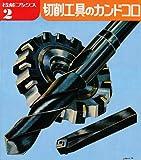 切削工具のカンドコロ (技能ブックス (2)) 画像
