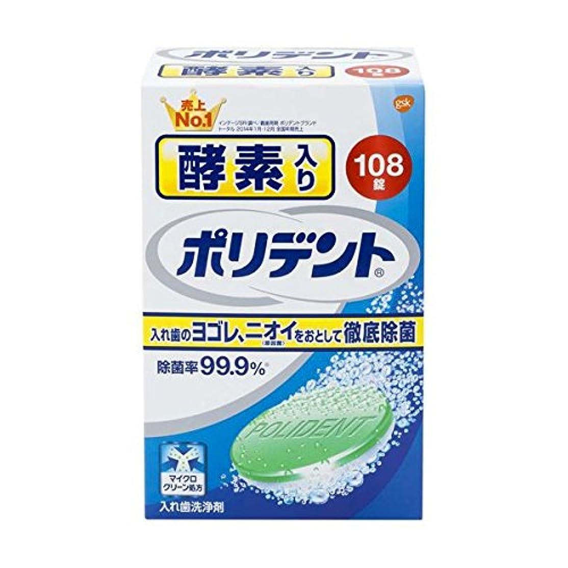 パーツ自伝タックル【お徳用 3 セット】 酵素入りポリデント 108錠×3セット