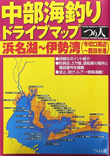 中部海釣りドライブマップ 浜名湖~伊勢湾(今切口周辺~四