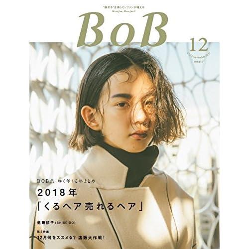 月刊BOB 2017年12月号