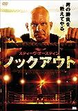 スティーヴ・オースティン ノックアウト[DVD]