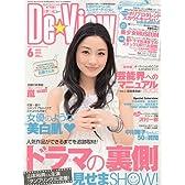 De・View (デ・ビュー) 2010年 06月号 [雑誌]