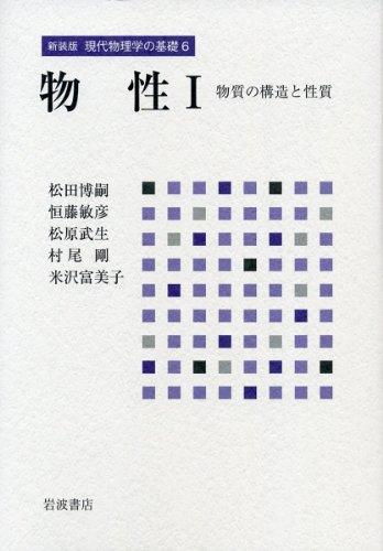 物性 I――物質の構造と性質 (新装版 現代物理学の基礎 第6巻)の詳細を見る