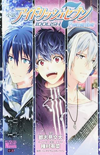 小説 アイドリッシュセブン Re:member (花とゆめCOMICSスペシャルララノベルズ)