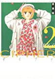 愛蔵版 CIPHER 2 (花とゆめCOMICSスペシャル) [コミック] / 成田美名子 (著); 白泉社 (刊)