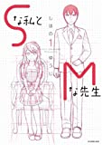 Sな私とMな先生(1) (モバMAN)