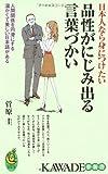 品性がにじみ出る言葉づかい—日本人なら身につけたい (KAWADE夢新書)