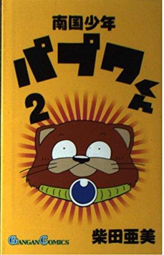 南国少年パプワくん 2 (ガンガンコミックス)の詳細を見る