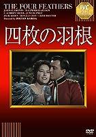 四枚の羽根 [DVD]