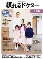 頼れるドクター 世田谷 vol.8 2017-2018版 ([テキスト])