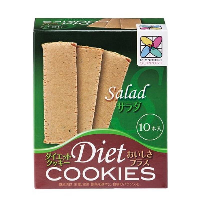 束弾性コカインダイエットクッキーおいしさプラス(サラダ:1箱)(03755)