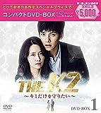 THE K2~君だけを守りたい~ コンパクトDVD-BOX1<スペシャルプライス版>[DVD]
