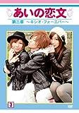 あいの恋文 第三章 [DVD]