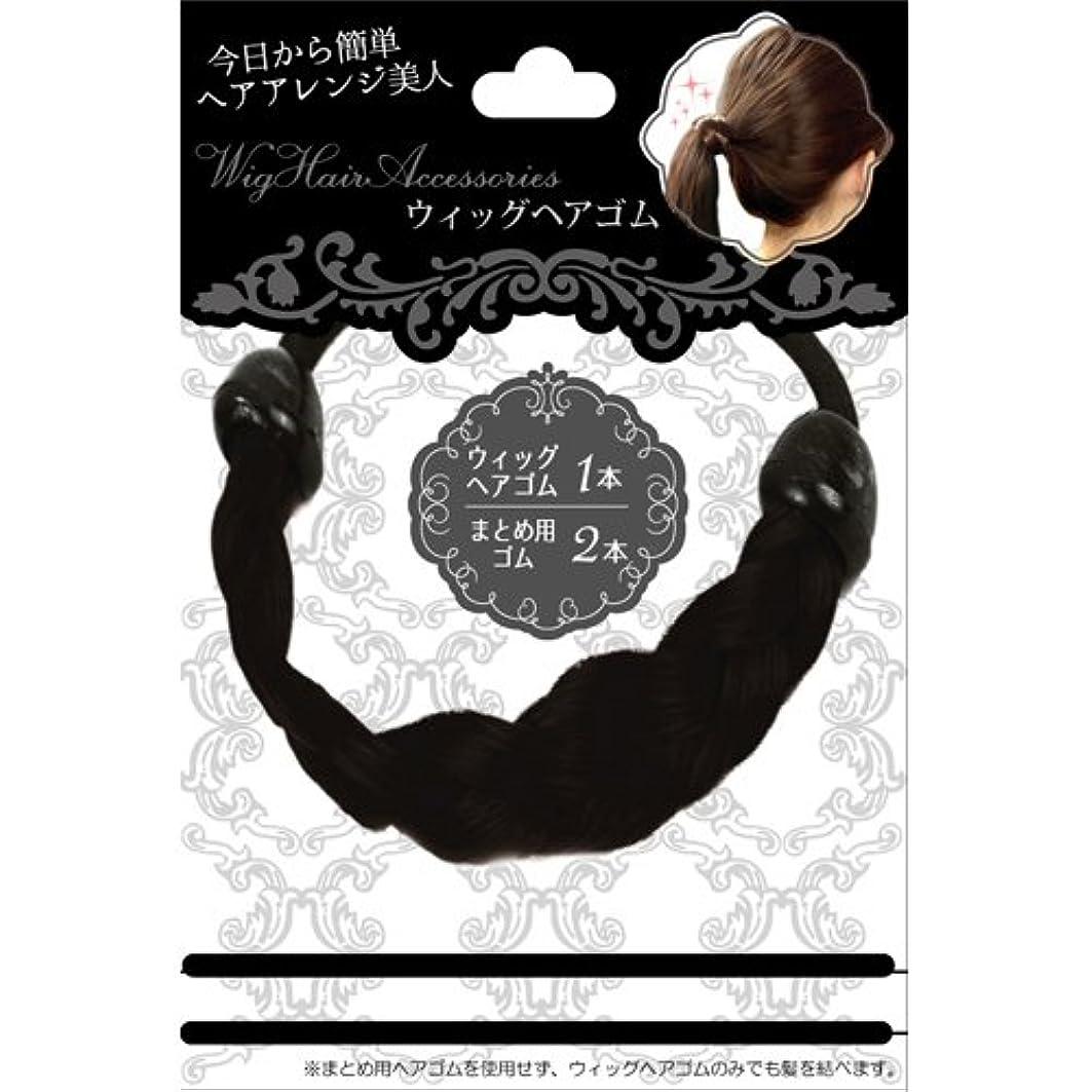 同意する絡み合い注意ウィッグヘアゴム 三つ編みタイプ ブラック