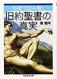 美術で読み解く 旧約聖書の真実 (ちくま学芸文庫)
