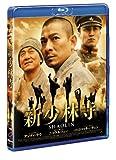 新少林寺/SHAOLIN スペシャル・プライス[Blu-ray/ブルーレイ]