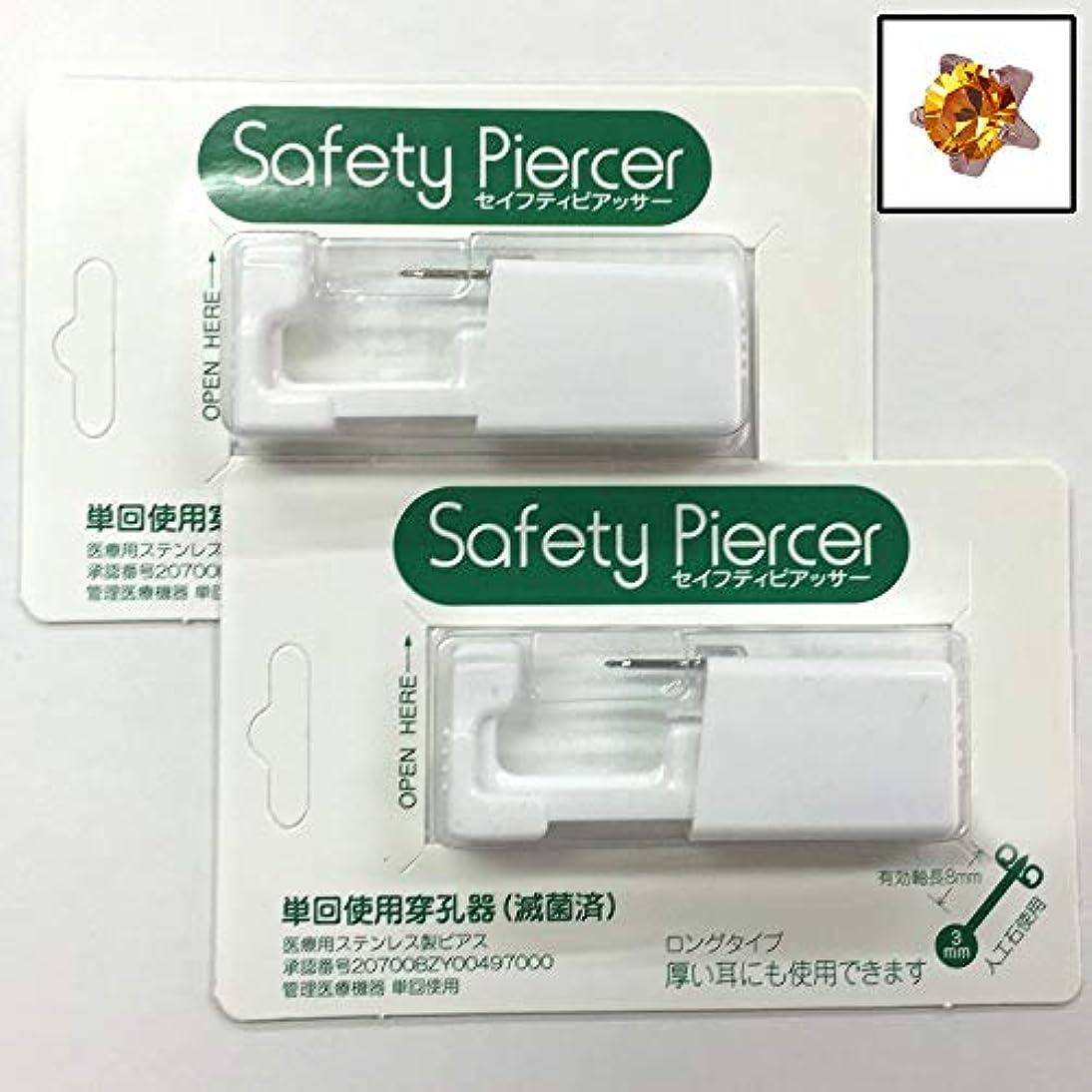 エイズ接続浸したセイフティピアッサー シルバー (医療用ステンレス) 3mm トパーズ色 5M111WL(2個セット)