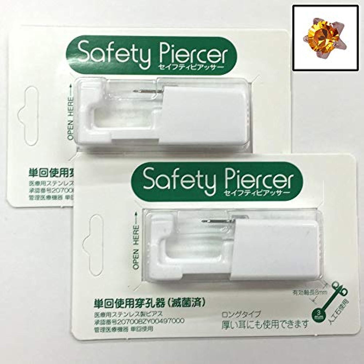 セイフティピアッサー シルバー (医療用ステンレス) 3mm トパーズ色 5M111WL(2個セット)