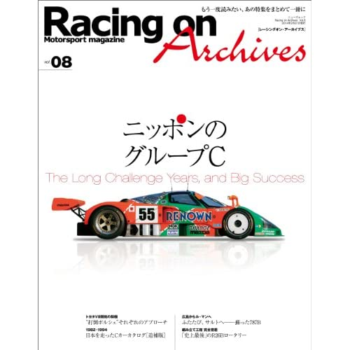 Racing on Archives Vol.08