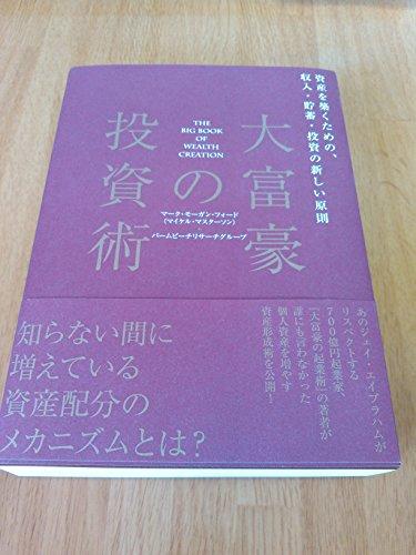 大富豪の投資術の電子書籍なら自炊の森-秋葉2号店