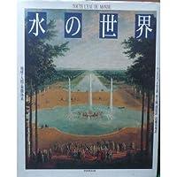 水の世界―地球・人間・象徴体系