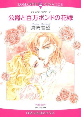 公爵と百万ポンドの花嫁 (エメラルドコミックス ロマンスコミックス)