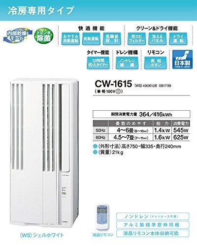 コロナ(CORONA) ウインドエアコン(冷房専用タイプ) シェルホワイト CW-1615(WS)