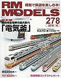 RM MODELS (アールエムモデルズ) 2018年10月号 Vol.278