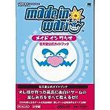 メイドインワリオ (ワンダーライフスペシャル—任天堂公式ガイドブック)