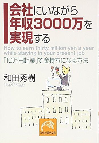 会社にいながら年収3000万を実現する―「10万円起業」で金持ちになる方法 (祥伝社黄金文庫)の詳細を見る