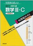 数学3+C必須例題101 2011―10日あればいい (大学入試短期集中ゼミ 実戦編 20)
