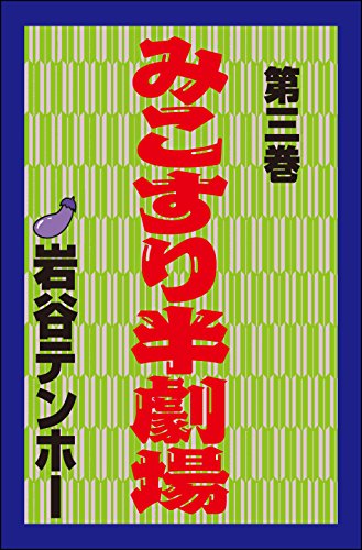 みこすり半劇場 (3) (ぶんか社コ...