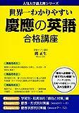 世界一わかりやすい 慶應の英語 合格講座 (人気大学過去問シリーズ)