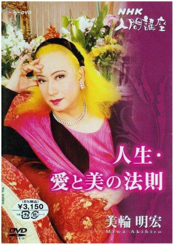 美輪明宏「人生愛と美の法則」1 [DVD]...