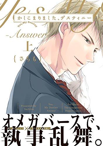 かしこまりました、デスティニー~Answer~ 上 (THE OMEGAVERSE PROJECT COMICS)の詳細を見る