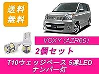 LED T10 ナンバー灯 トヨタ 60系 VOXY ヴォクシー AZR6系