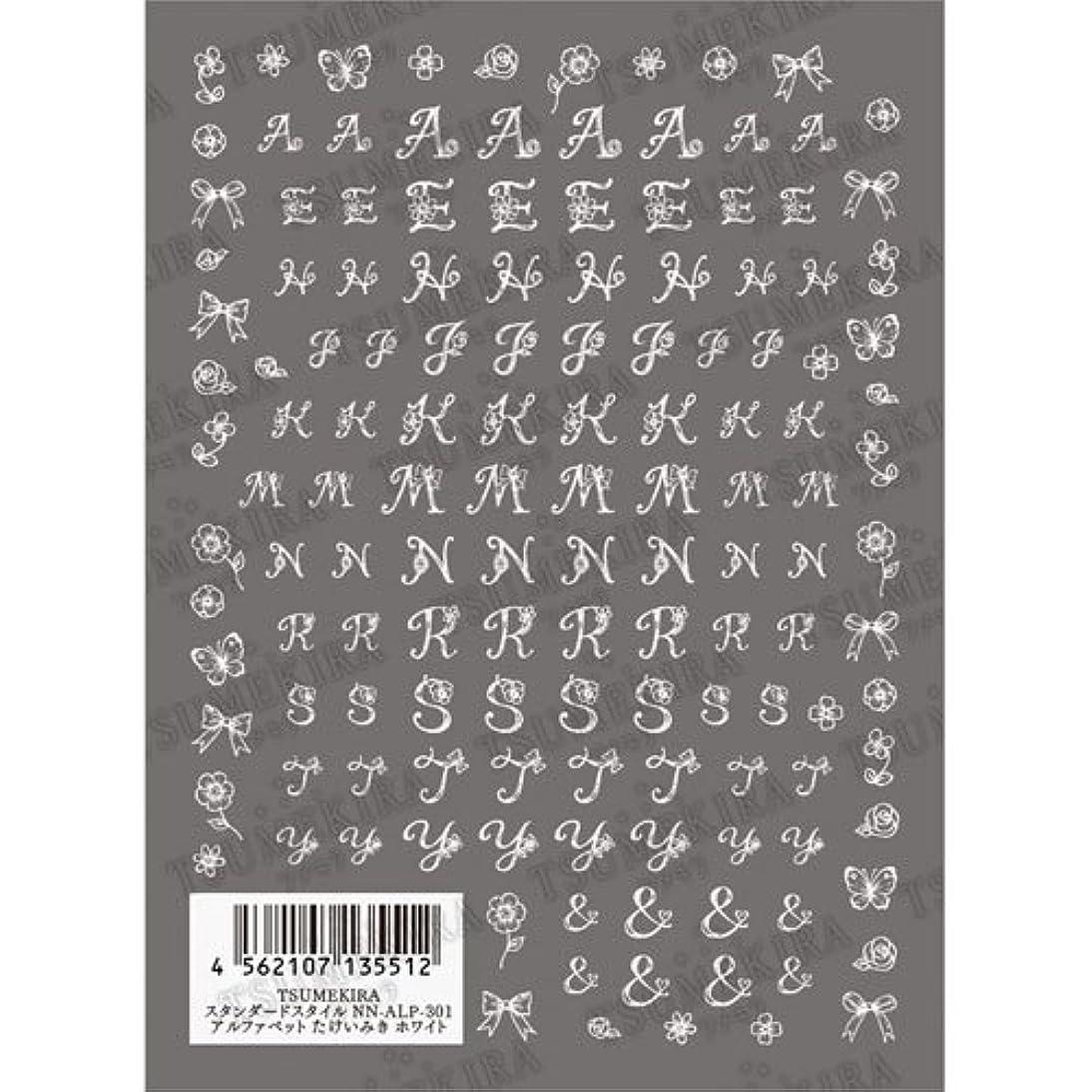 持続する見えない記憶に残るツメキラ(TSUMEKIRA) ネイル用シール アルファベット ホワイト NN-ALP-301