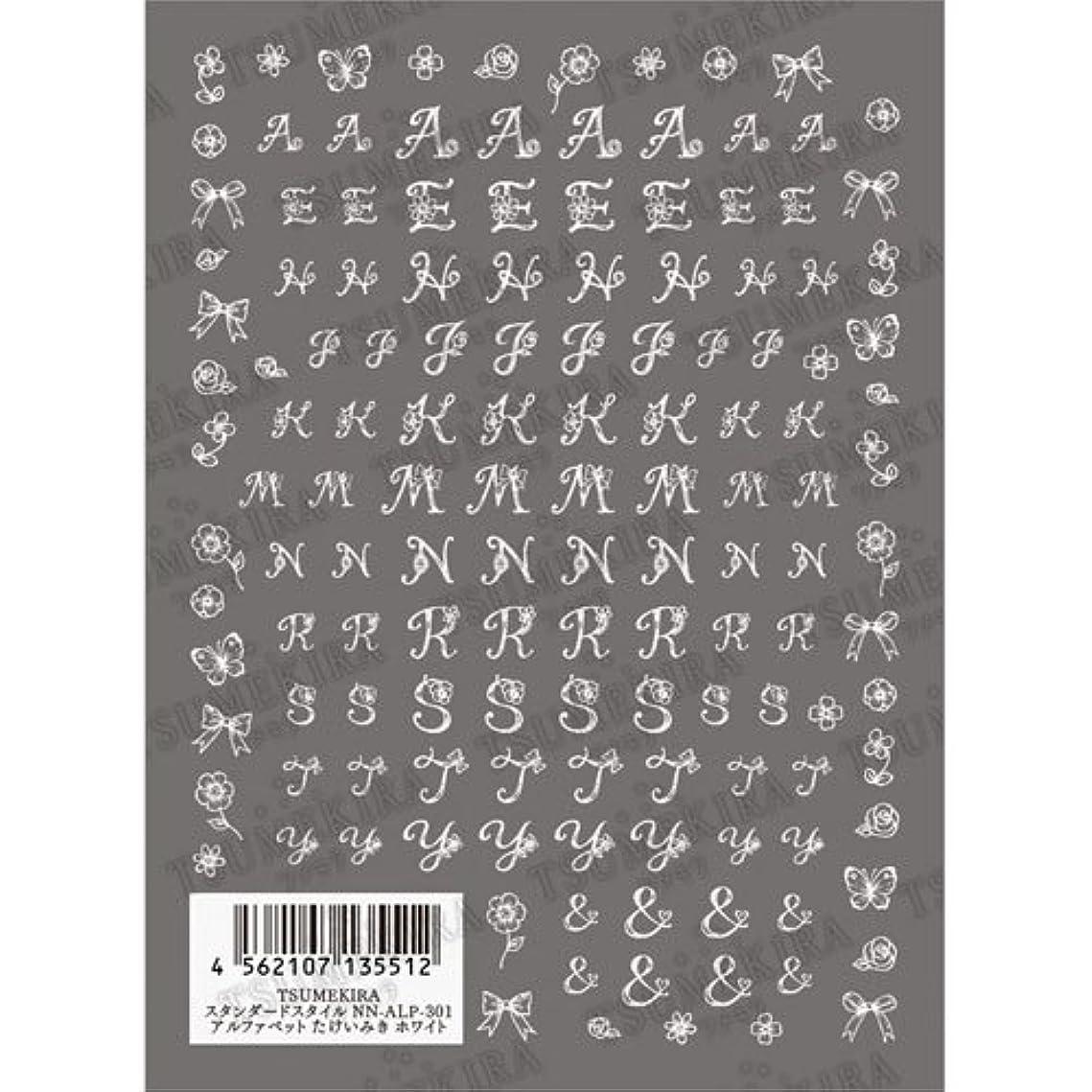それによってかごウサギツメキラ(TSUMEKIRA) ネイル用シール アルファベット ホワイト NN-ALP-301