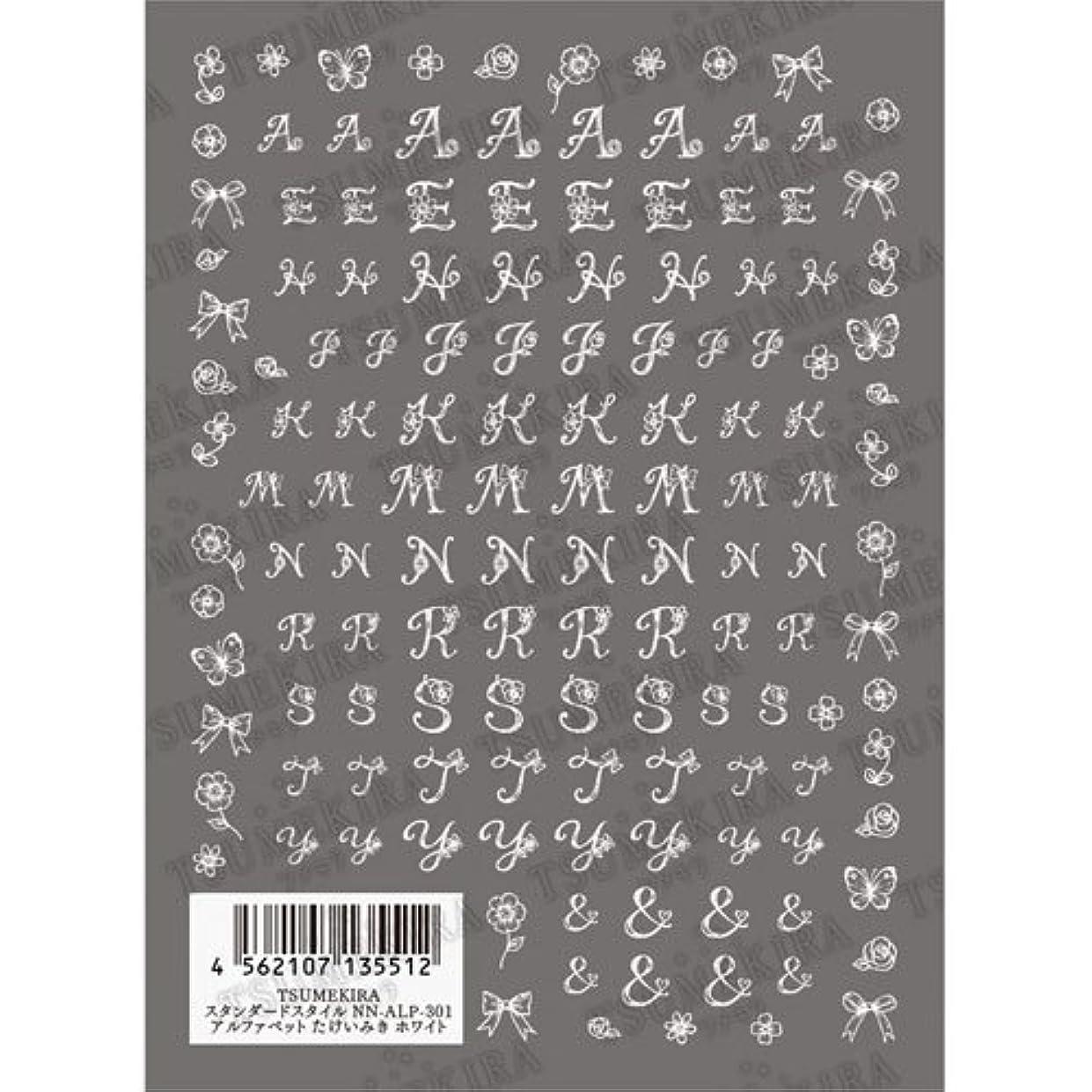 プロットケーブル直感ツメキラ(TSUMEKIRA) ネイル用シール アルファベット ホワイト NN-ALP-301