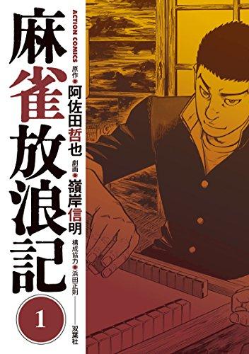 麻雀放浪記(1) (アクションコミックス)の詳細を見る