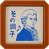 オリエンタルベリー スタンプ 浸透印 3×3×3.1cm 史緒 モーツァルト/その調子 (青) SP-7603