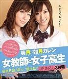 女教師と女子高生 夢の二股生活 如月カレン 美月 [Blu-ray]