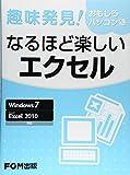 趣味発見!おもしろパソコン塾なるほど楽しいエクセル―Windows7/Excel2010対応