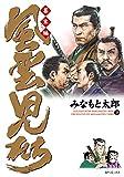 風雲児たち 幕末編 28 (SPコミックス)