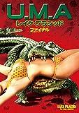 U.M.A レイク・プラシッド ファイナル[DVD]
