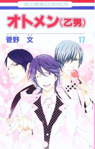 オトメン(乙男) 第17巻 (花とゆめCOMICS)の詳細を見る