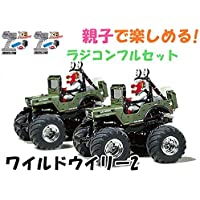 Our元タミヤXBフルセット2.4 G Wild Willy 2 2セット57743 – 2